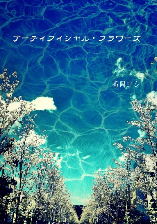 f:id:yoshitakaoka:20171104191453j:plain
