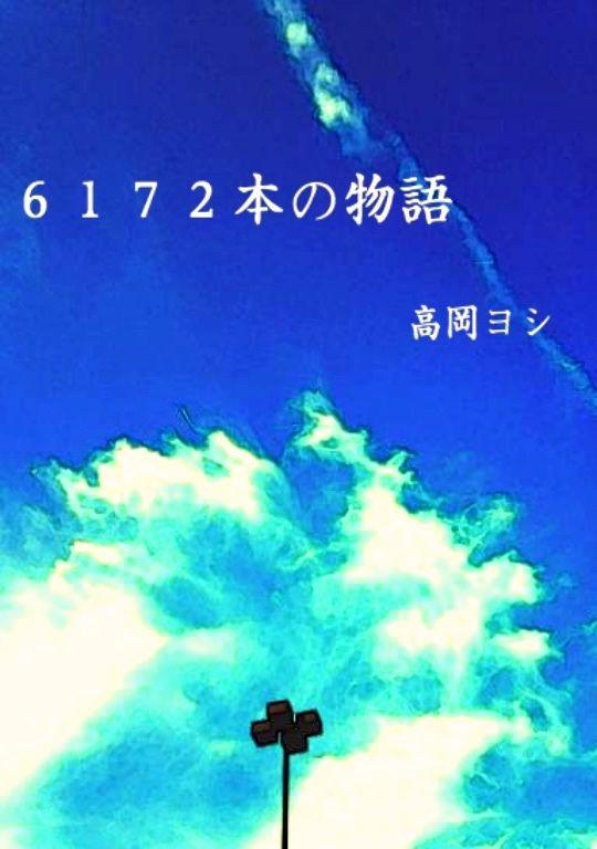 f:id:yoshitakaoka:20171104192559j:plain