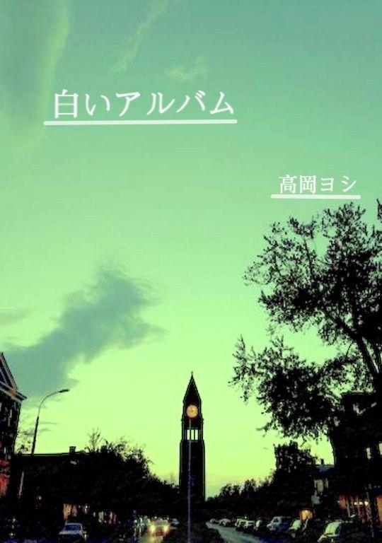 f:id:yoshitakaoka:20171104194346j:plain