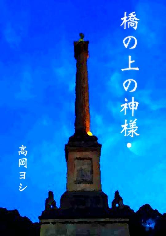 f:id:yoshitakaoka:20171104201920j:plain