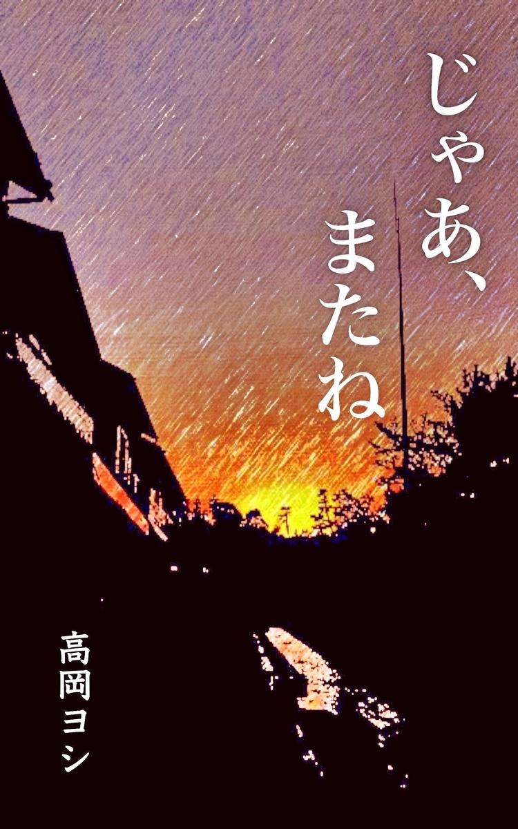 f:id:yoshitakaoka:20190421112616j:plain