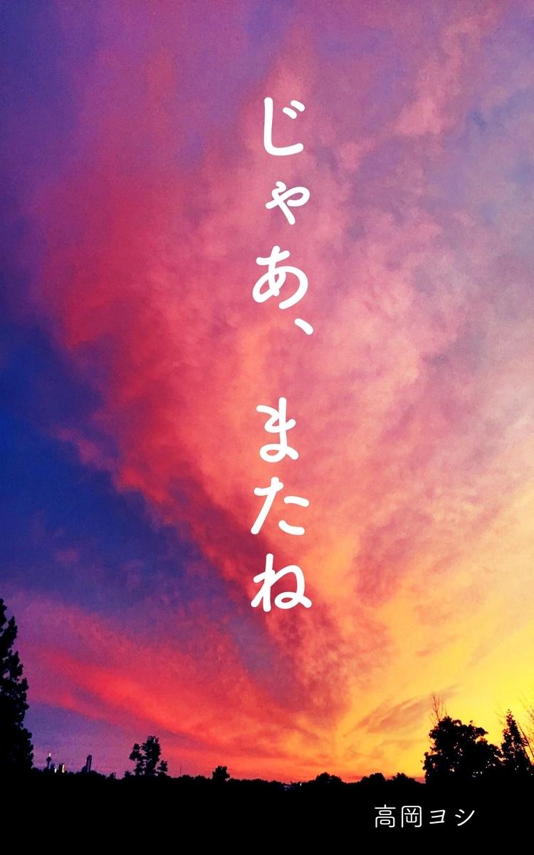 f:id:yoshitakaoka:20200507181808j:plain