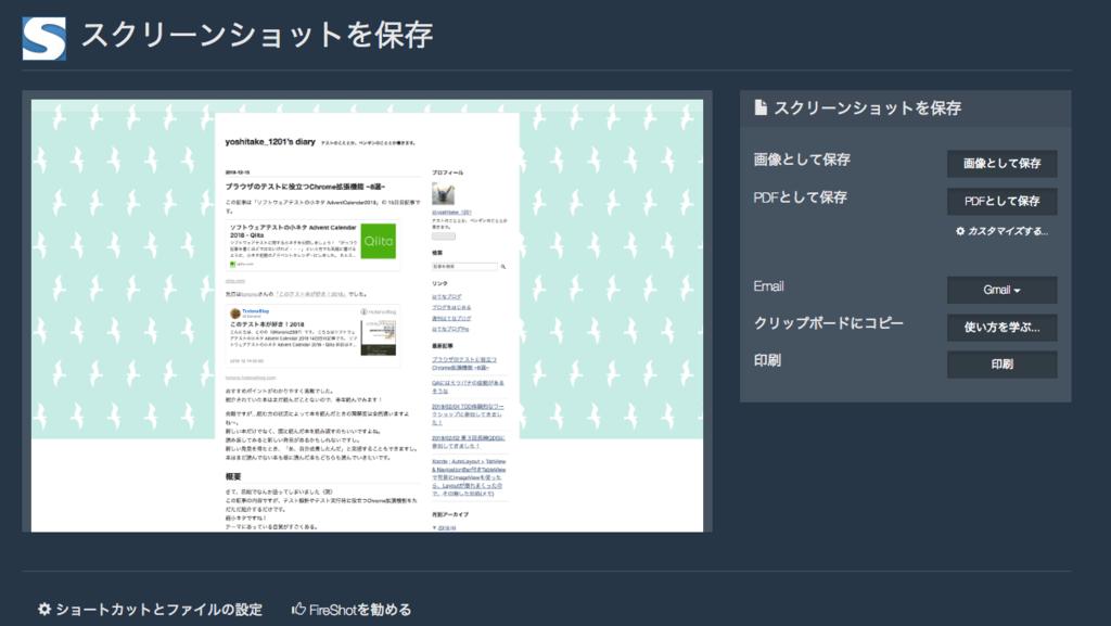 f:id:yoshitake_1201:20181216001143p:plain