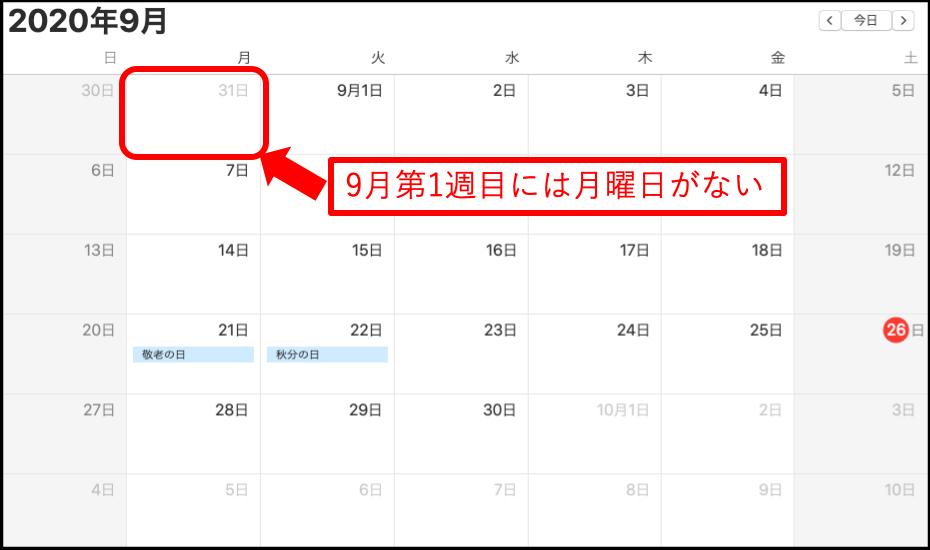 f:id:yoshitake_1201:20200927020135p:plain