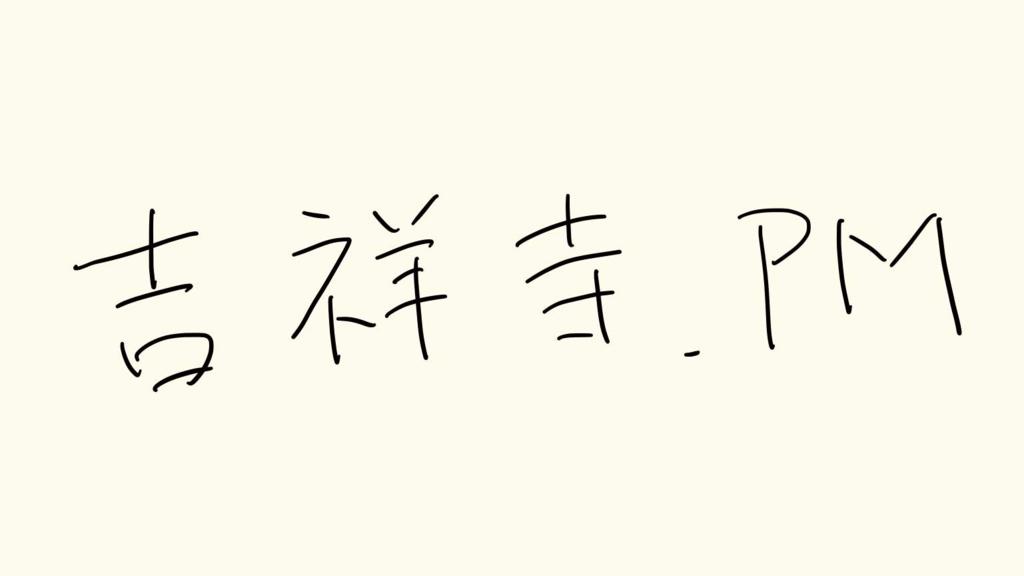 f:id:yoshitaku_jp:20180728160331p:plain