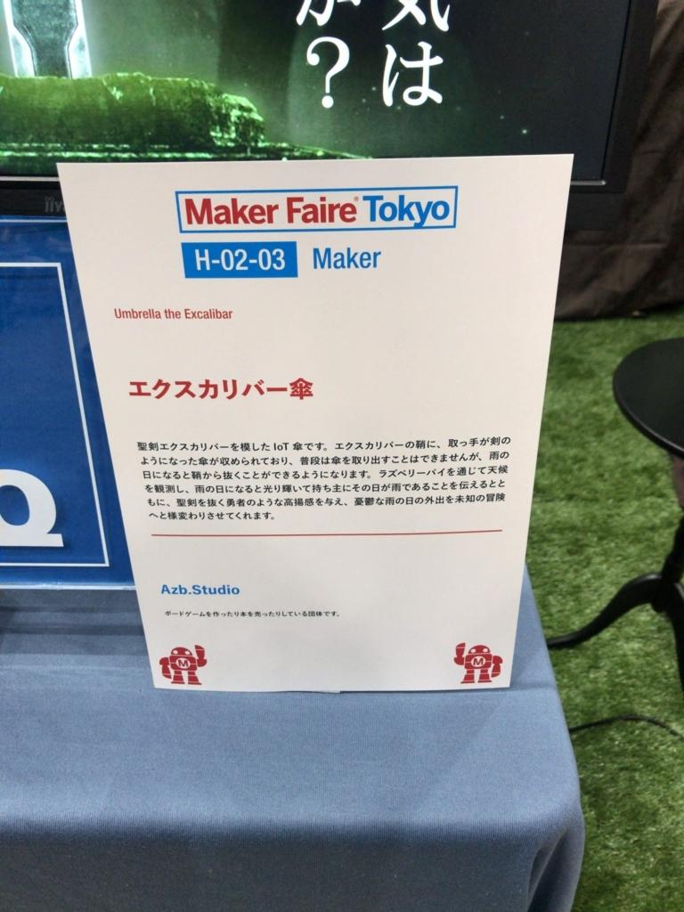 f:id:yoshitaku_jp:20180810010639j:plain
