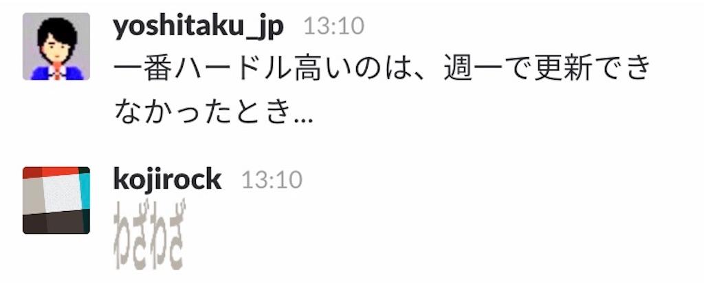 f:id:yoshitaku_jp:20181004105713j:image