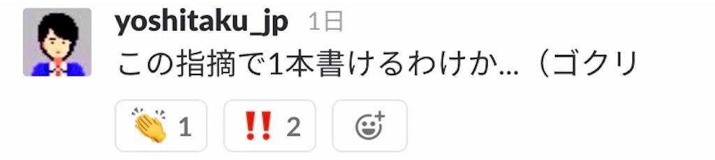 f:id:yoshitaku_jp:20181004105723j:image