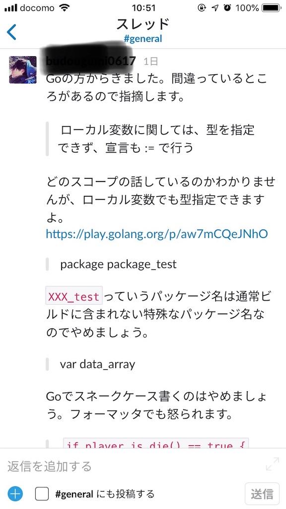 f:id:yoshitaku_jp:20181004105726j:image