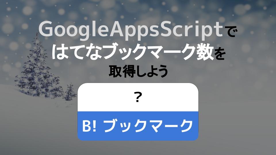 f:id:yoshitaku_jp:20190112141434p:plain
