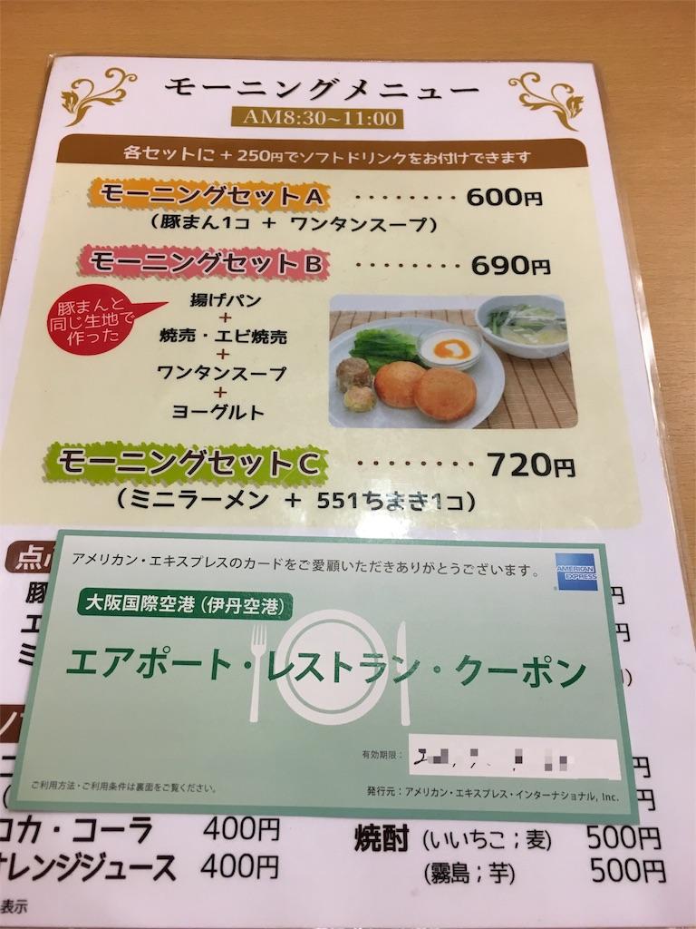 f:id:yoshito1123:20170801172440j:image