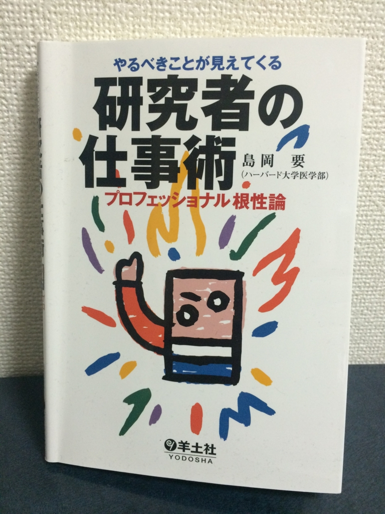 f:id:yoshitokamizato:20160313181823j:plain