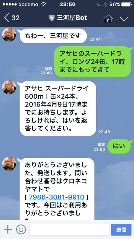 f:id:yoshitokamizato:20160416123727p:plain