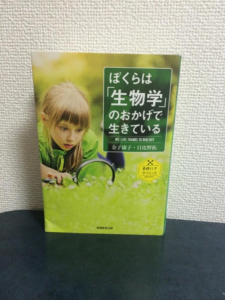 f:id:yoshitokamizato:20160618145123j:plain