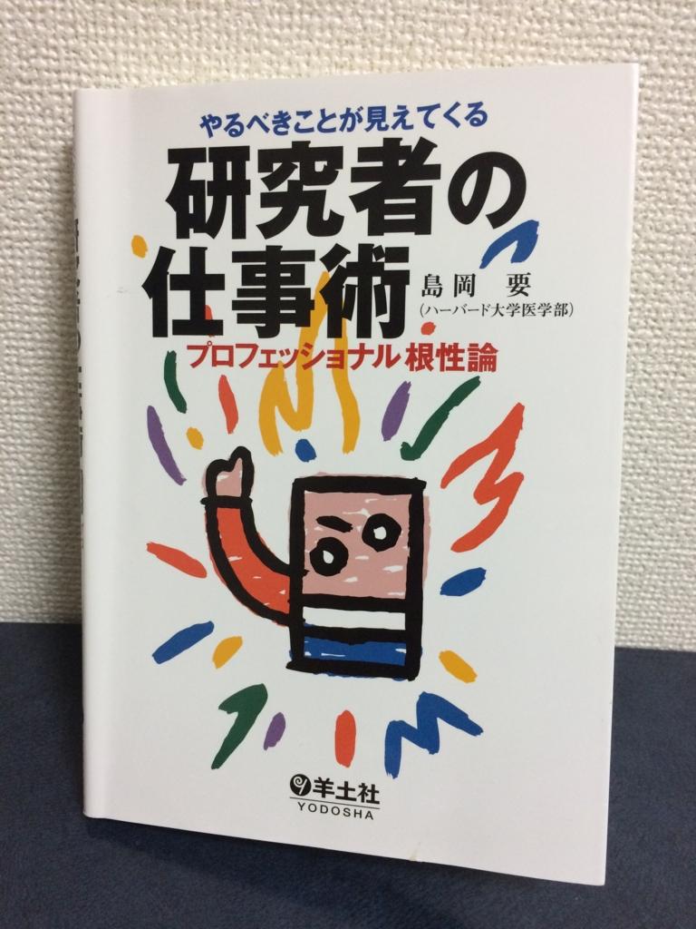 f:id:yoshitokamizato:20160619210513j:plain