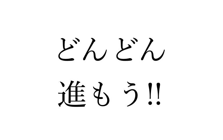 f:id:yoshitokamizato:20160807152109j:plain