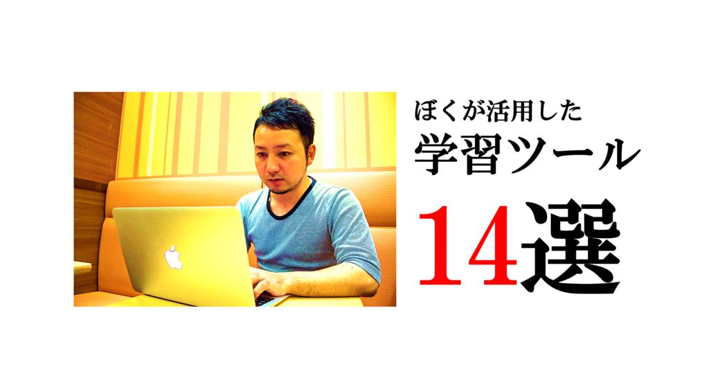 f:id:yoshitokamizato:20161217093229p:plain