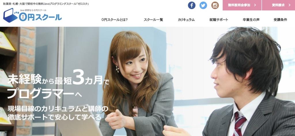 f:id:yoshitokamizato:20170107145222j:plain