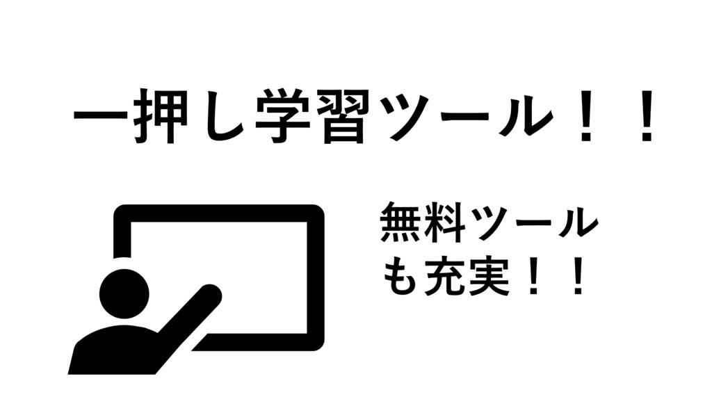 f:id:yoshitokamizato:20170128205446p:plain