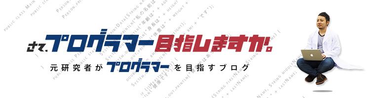 f:id:yoshitokamizato:20170207092744p:plain