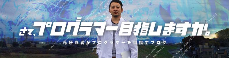 f:id:yoshitokamizato:20170207201239p:plain