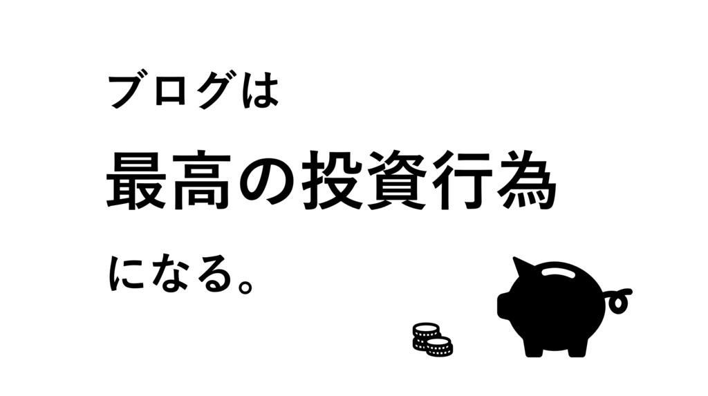 f:id:yoshitokamizato:20170211162450p:plain