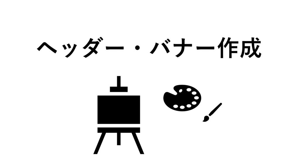 f:id:yoshitokamizato:20170211210117p:plain
