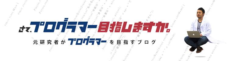 f:id:yoshitokamizato:20170212211447p:plain