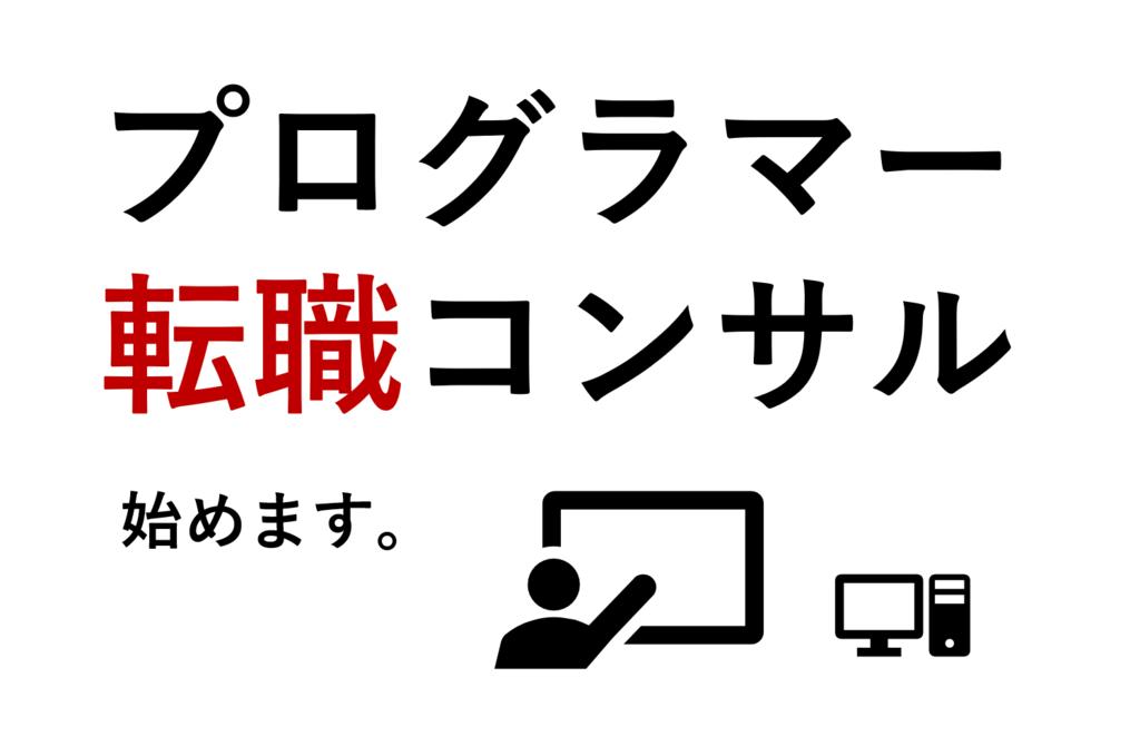f:id:yoshitokamizato:20170219102812p:plain