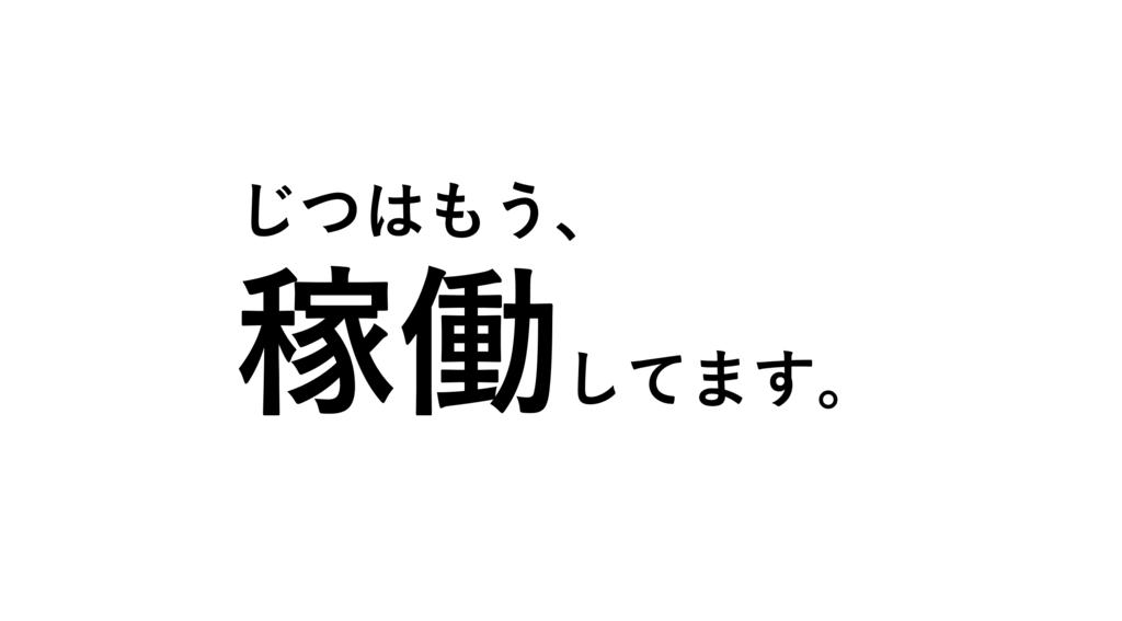 f:id:yoshitokamizato:20170309203413p:plain