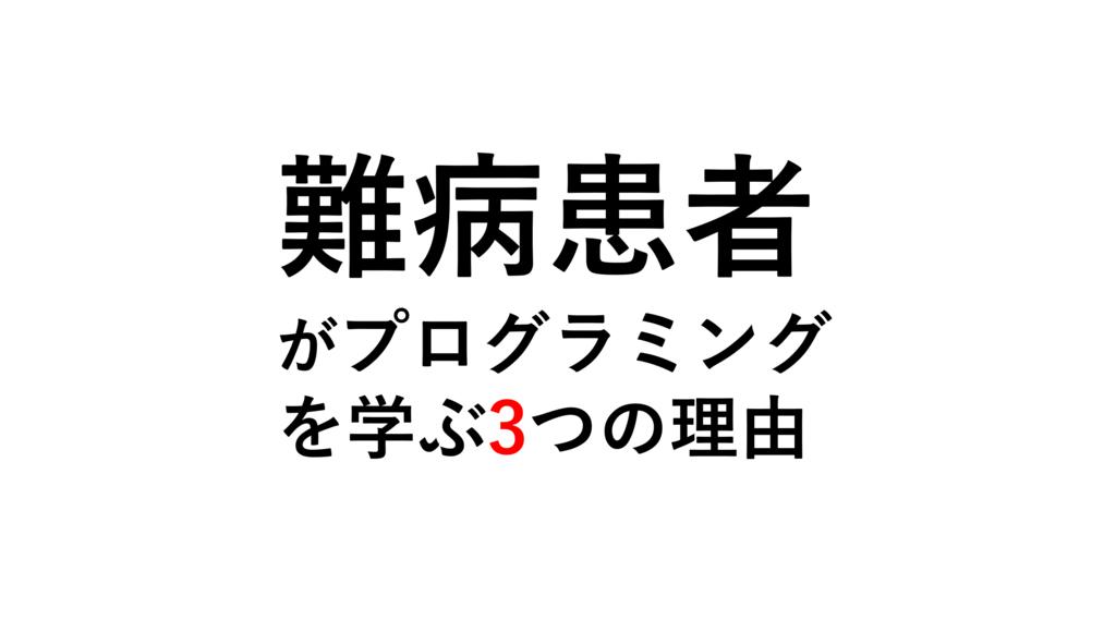 f:id:yoshitokamizato:20170312142648p:plain