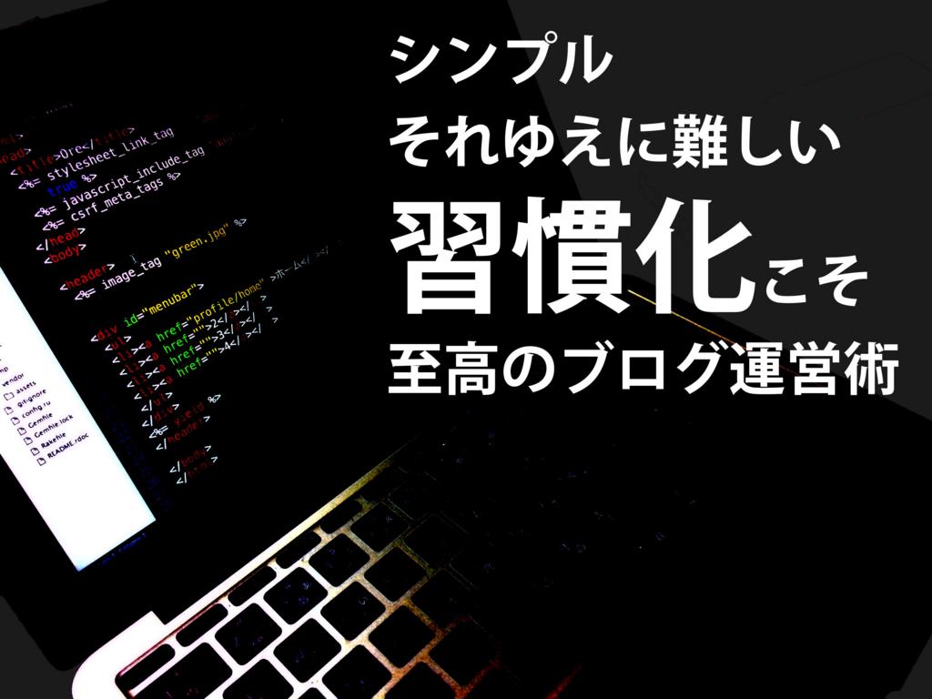 f:id:yoshitokamizato:20170403224651j:plain