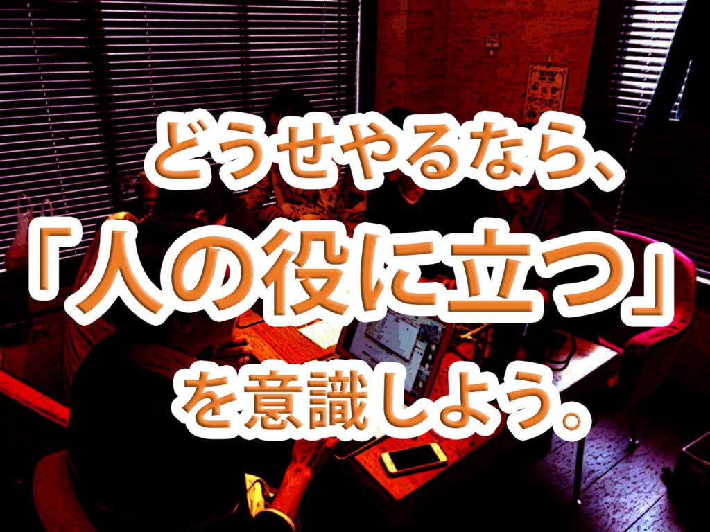 f:id:yoshitokamizato:20170403224728j:plain