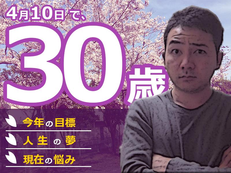 f:id:yoshitokamizato:20170413223836j:plain