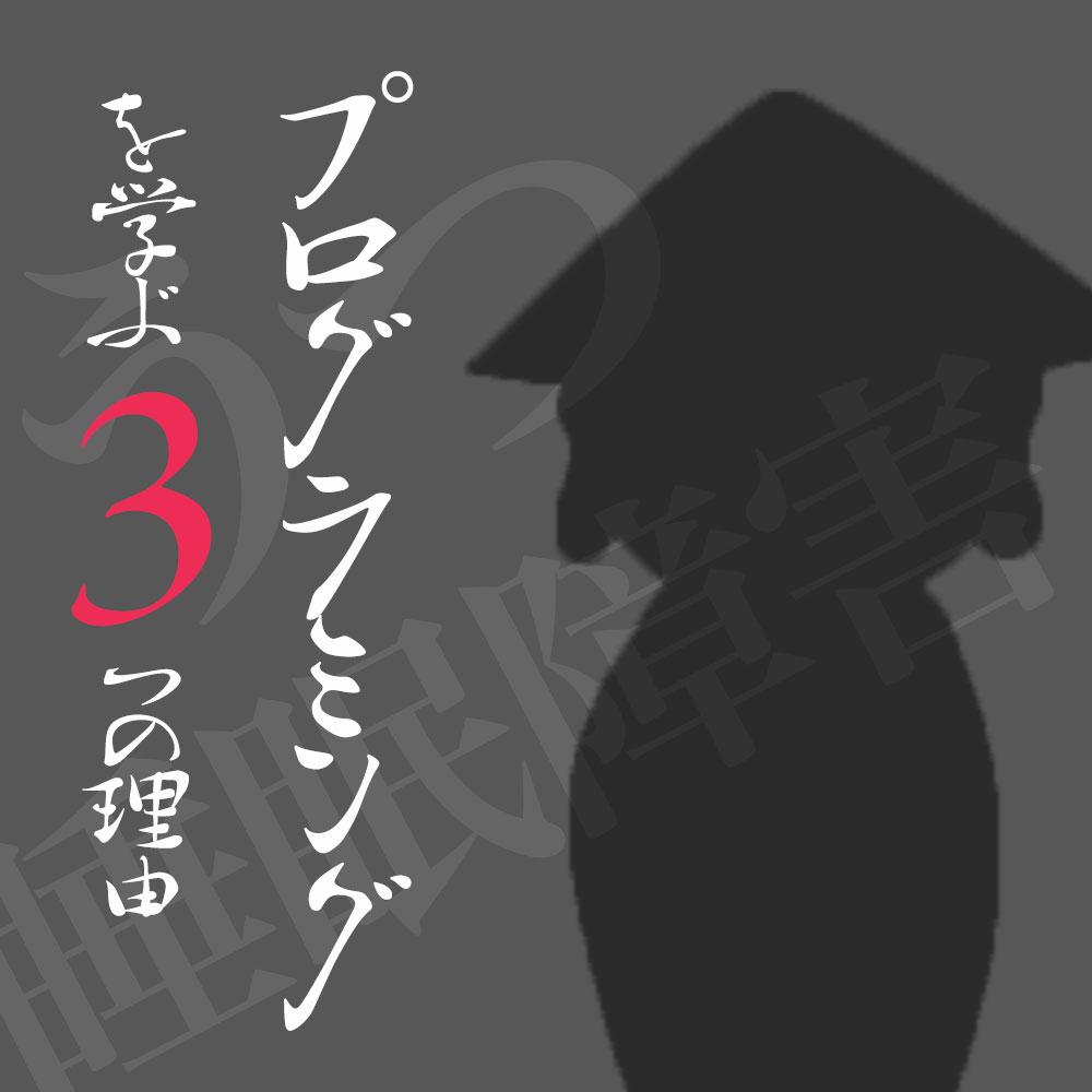 f:id:yoshitokamizato:20170513001903j:plain