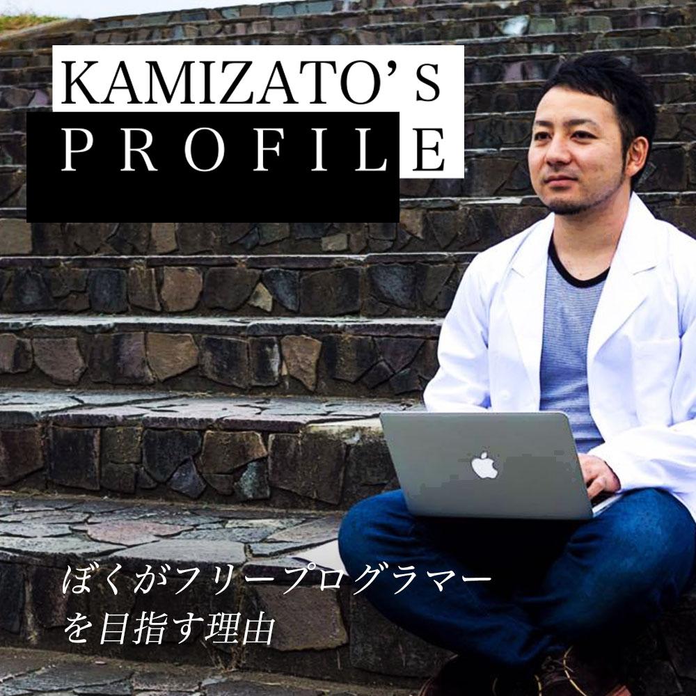 f:id:yoshitokamizato:20170521212552j:plain