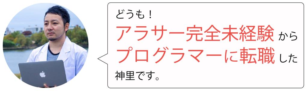 f:id:yoshitokamizato:20170527180435p:plain