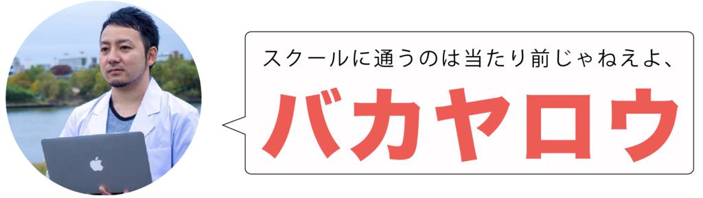 f:id:yoshitokamizato:20170527181905p:plain