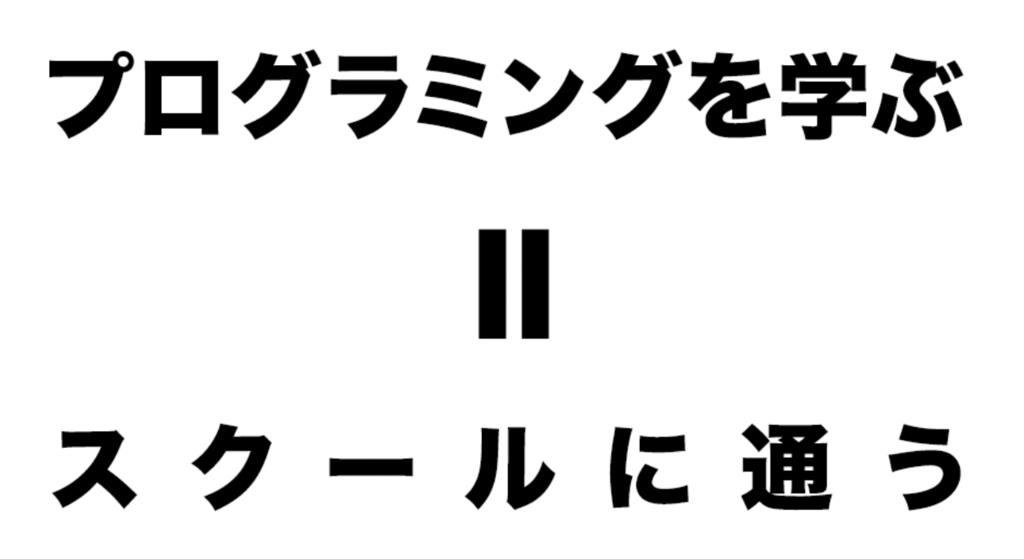 f:id:yoshitokamizato:20170527190211p:plain