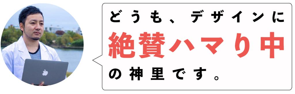 f:id:yoshitokamizato:20170531234349p:plain