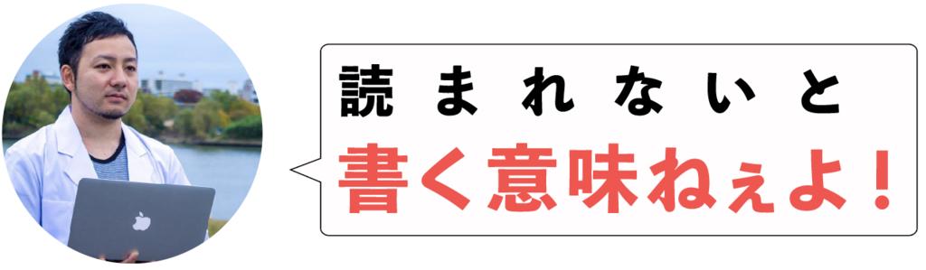 f:id:yoshitokamizato:20170531235514p:plain