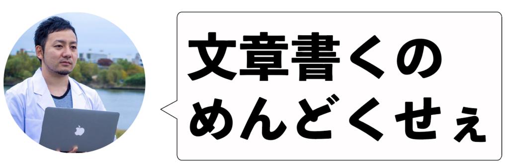 f:id:yoshitokamizato:20170602005354p:plain