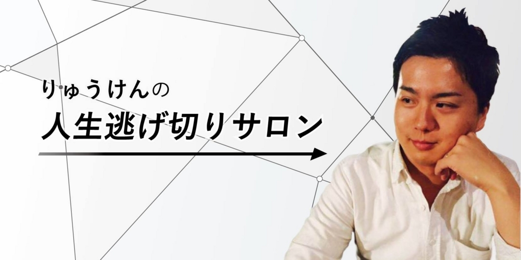 f:id:yoshitokamizato:20170604135536j:plain