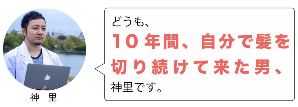 f:id:yoshitokamizato:20170607004123p:plain