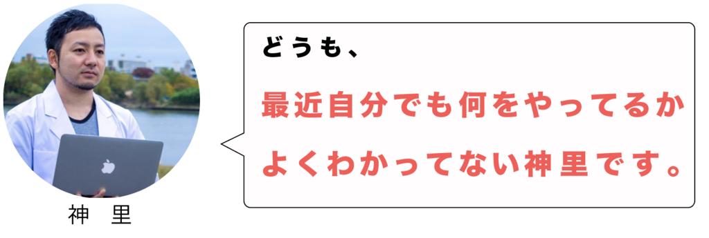 f:id:yoshitokamizato:20170613203059p:plain