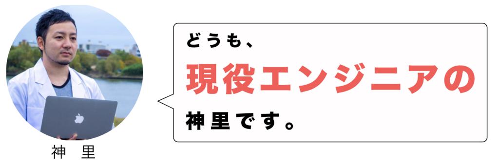 f:id:yoshitokamizato:20170617212004p:plain