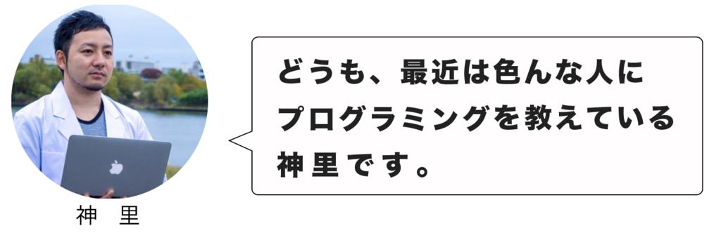 f:id:yoshitokamizato:20170626075316p:plain