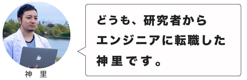 f:id:yoshitokamizato:20170627214858p:plain