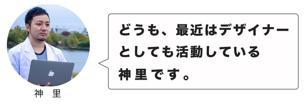 f:id:yoshitokamizato:20170702221100p:plain