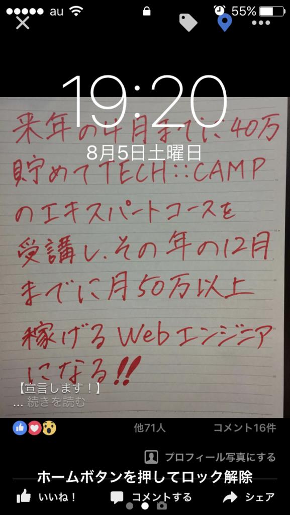 f:id:yoshitokamizato:20170805192425p:plain